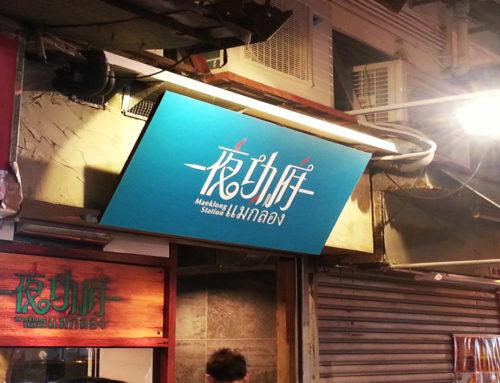 泰式餐廳 一夜功府  2015