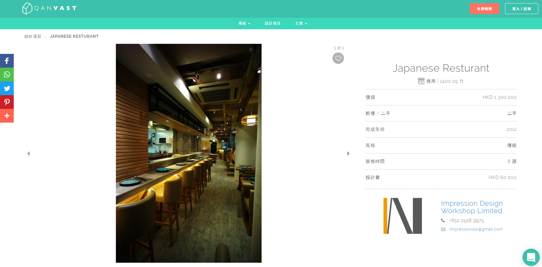 Qanvast Media - Japanese Resturant https://qanvast.com/hk/interior-design-hongkong/impression-design-limited-japanese-resturant-6423