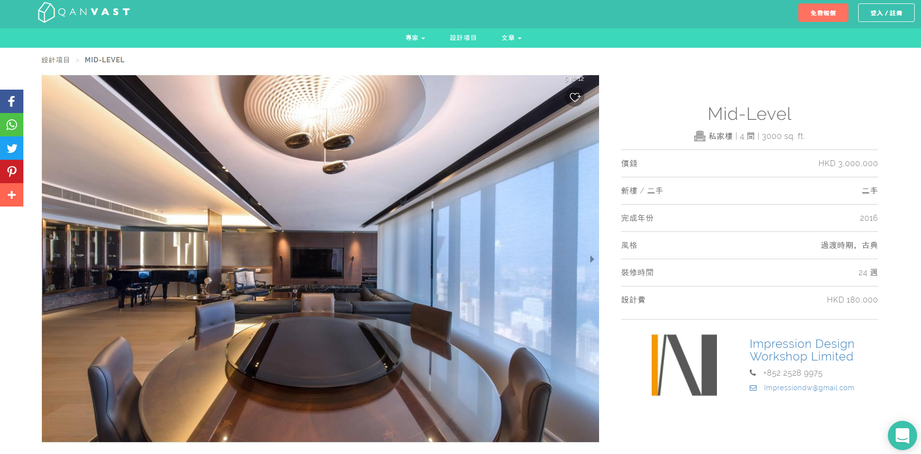 Qanvast Media - Mid Level https://qanvast.com/hk/interior-design-hongkong/hao-shi-nei-she-ji-you-xian-gong-si-mid-level-6422