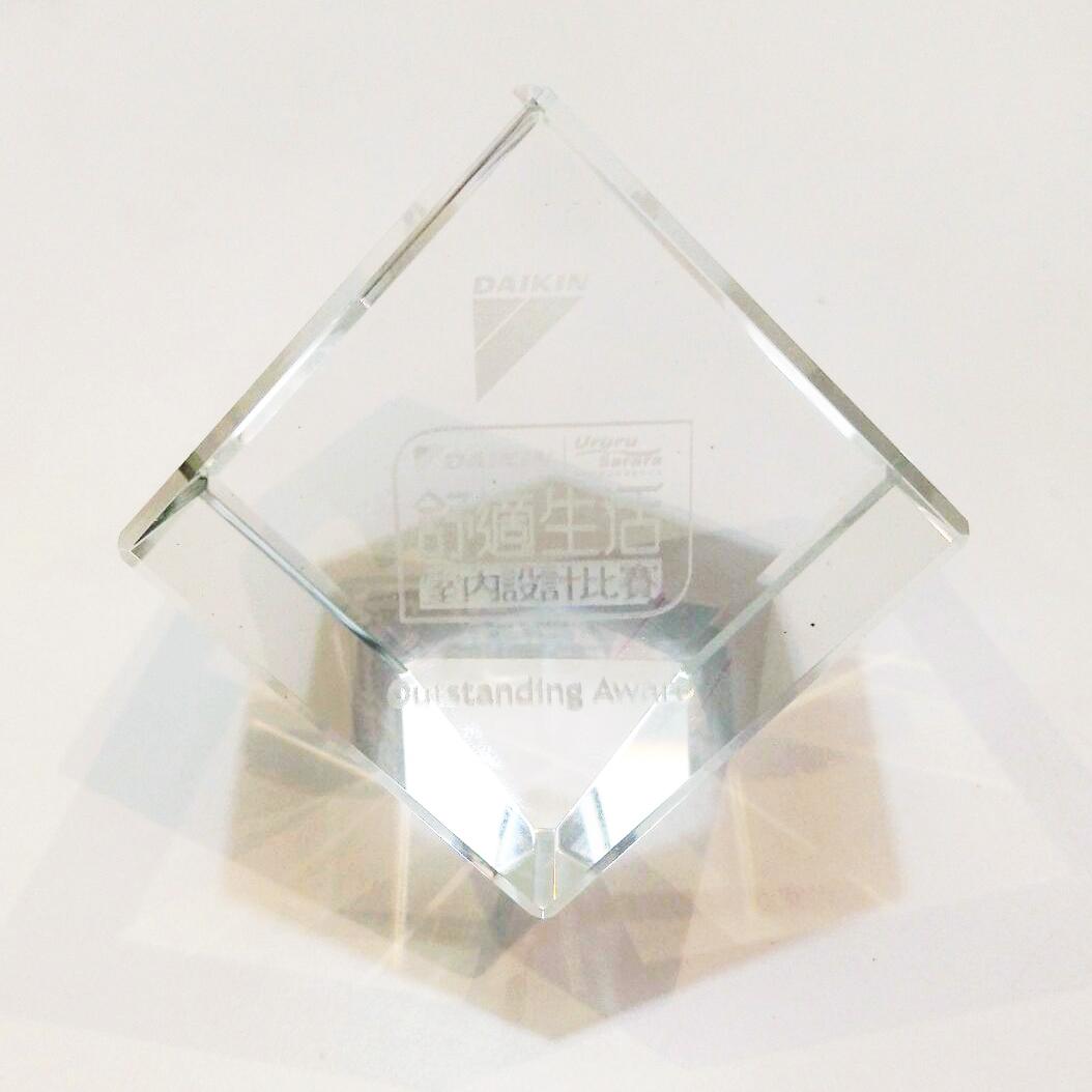 大金舒適生活室內設計比賽 - 傑出獎項