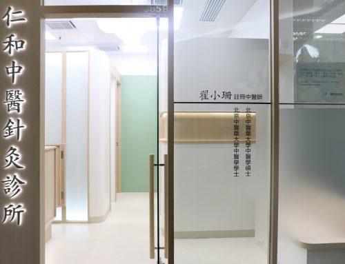 匯景中醫診所